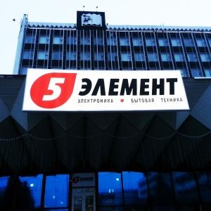 Объемный световой короб 5 ЭЛЕМЕНТ, г.Минск