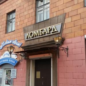 Объемная вывеска Ломбард, г.Минск