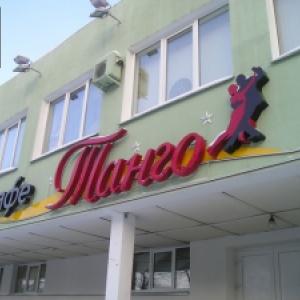 Рекламная вывеска - кафе танго - 2