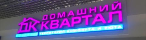 Домашний квартал, ТЦ ProStore. г.Минск, ул.Каменногорская, 3