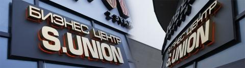 Бизнес Центр S.UNION, д.Большое Стиклево