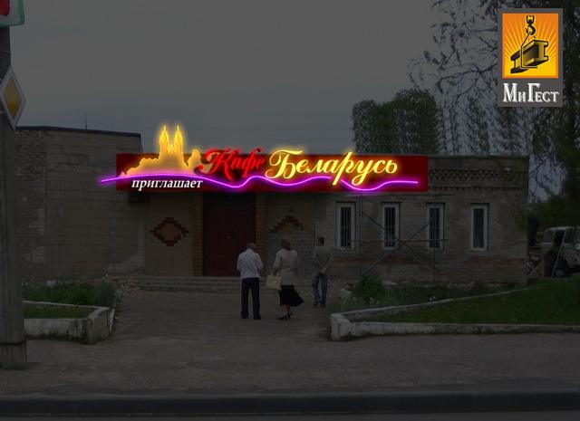 Рекламная вывеска - кафе Беларусь