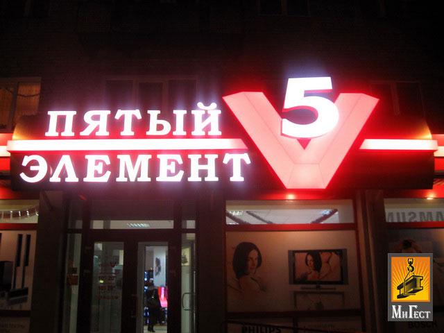 5 элемент ночью